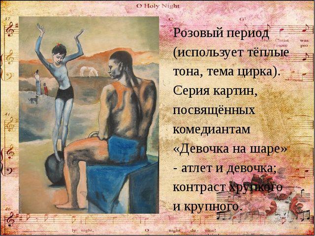 Розовый период (использует тёплые тона, тема цирка). Серия картин, посвящённы...