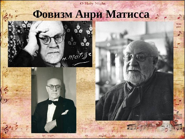Фовизм Анри Матисса