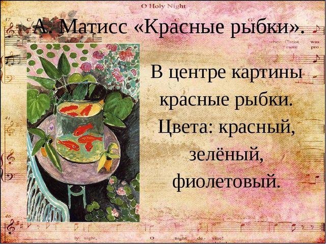 А. Матисс «Красные рыбки». В центре картины красные рыбки. Цвета: красный, з...