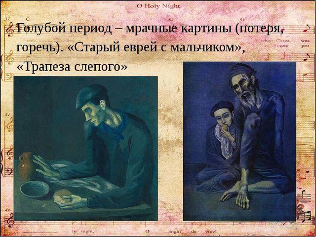 Голубой период – мрачные картины (потеря, горечь). «Старый еврей с мальчиком»...