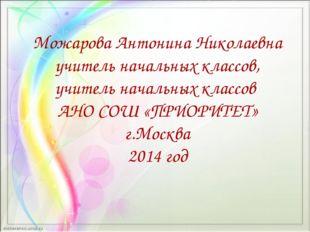 Можарова Антонина Николаевна учитель начальных классов, учитель начальных кла