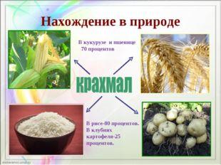 Нахождение в природе В кукурузе и пшенице 70 процентов В рисе-80 процентов. В