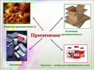Пищевая промышленность Бумажная промышленность Медицина Крахмал – основа для