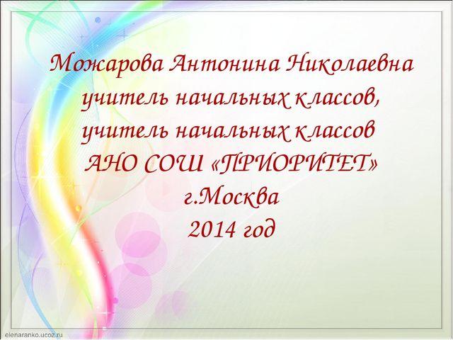 Можарова Антонина Николаевна учитель начальных классов, учитель начальных кла...