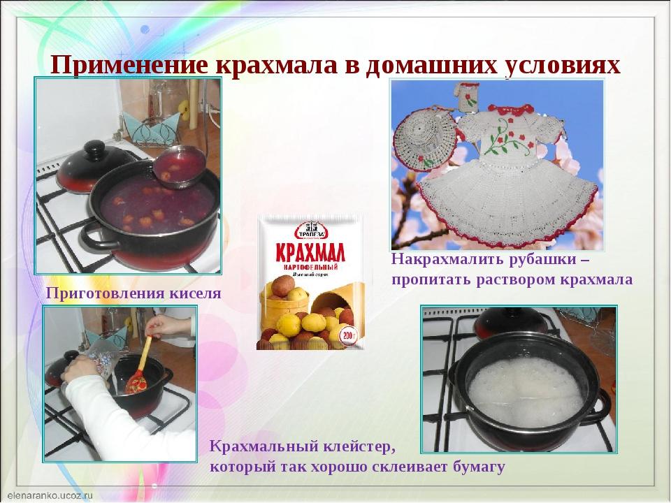 Применение крахмала в домашних условиях Приготовления киселя Накрахмалить руб...