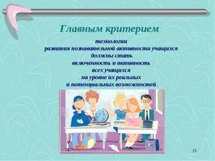 * Главным критерием технологии развития познавательной активности учащихся до