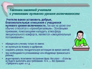 * Учителю важно установить добрые, благожелательные отношения с учащимися нул