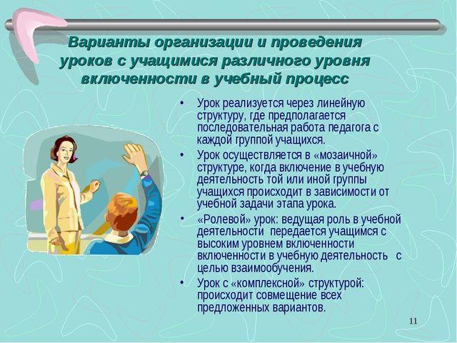 * Варианты организации и проведения уроков с учащимися различного уровня вклю...