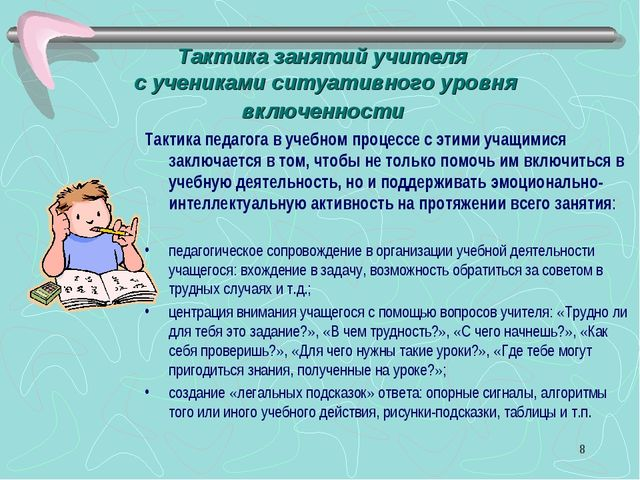 * Тактика занятий учителя с учениками ситуативного уровня включенности Тактик...
