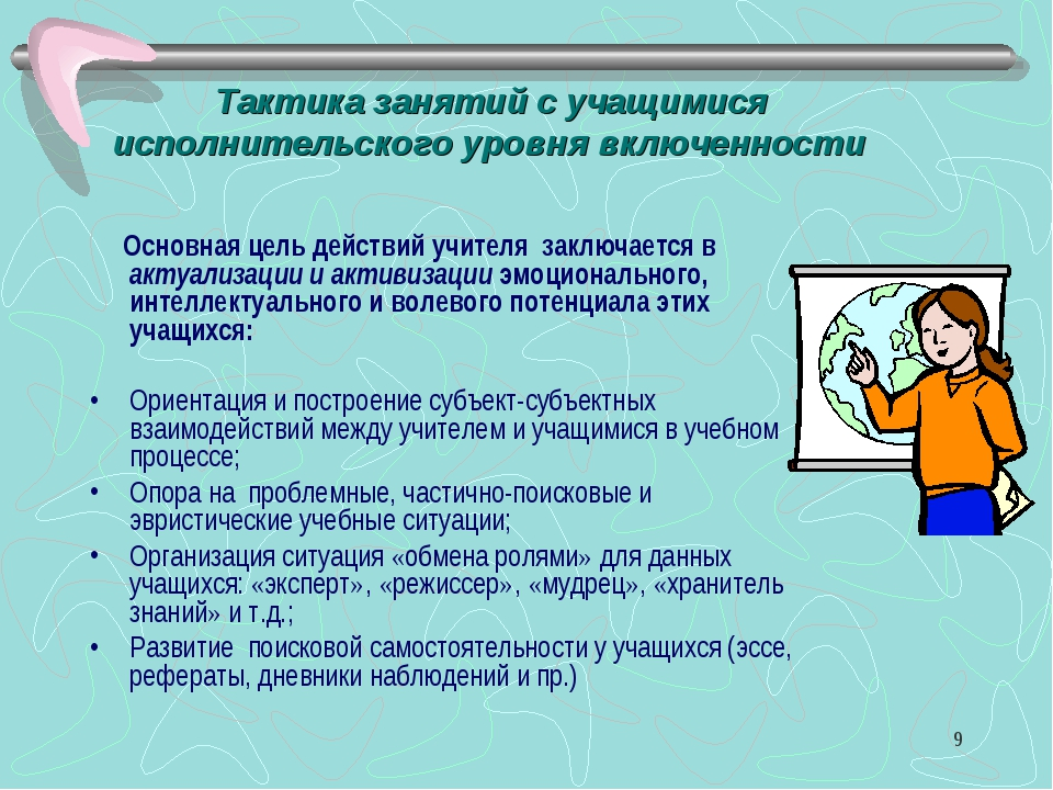 * Тактика занятий с учащимися исполнительского уровня включенности Основная ц...