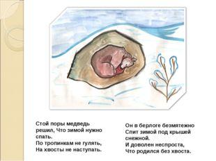 Стой поры медведь решил, Что зимой нужно спать. По тропинкам не гулять, На хв
