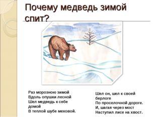 Почему медведь зимой спит? Раз морозною зимой Вдоль опушки лесной Шел медведь