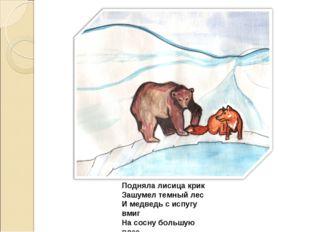 Подняла лисица крик Зашумел темный лес И медведь с испугу вмиг На сосну больш