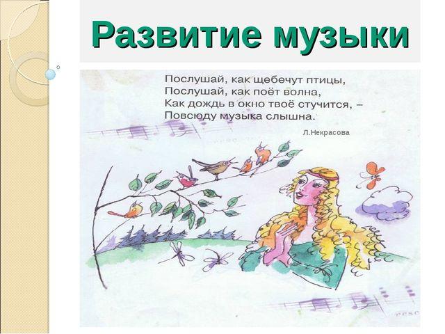 Развитие музыки Л.Некрасова