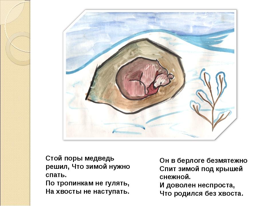 Стой поры медведь решил, Что зимой нужно спать. По тропинкам не гулять, На хв...