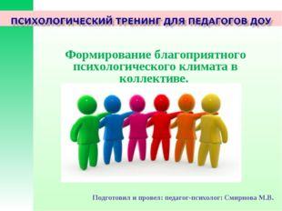 Формирование благоприятного психологического климата в коллективе. Подготови
