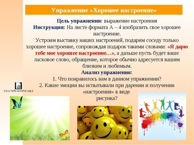 Упражнение «Хорошее настроение» Цель упражнения: выражение настроения Инструк...