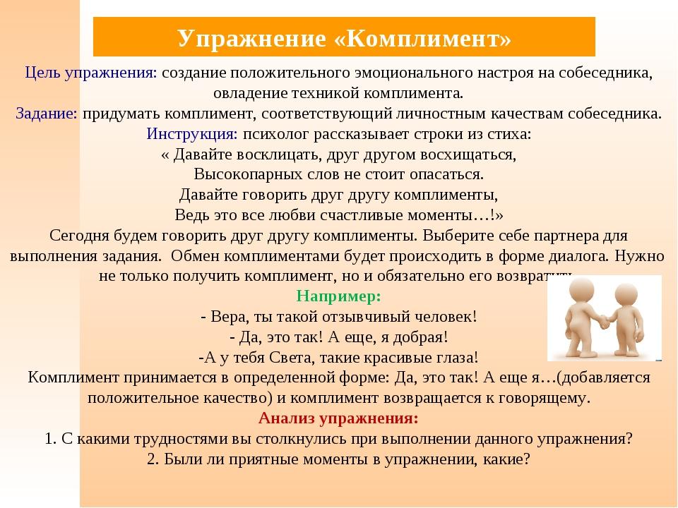 Упражнение «Комплимент» Цель упражнения: создание положительного эмоционально...