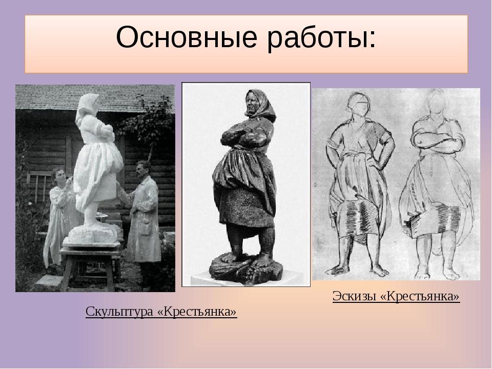 Основные работы: Cкульптура «Крестьянка» Эскизы «Крестьянка»