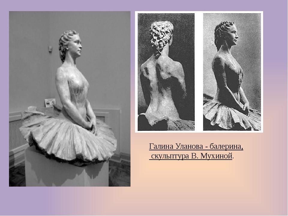 Галина Уланова - балерина, скульптура В. Мухиной.