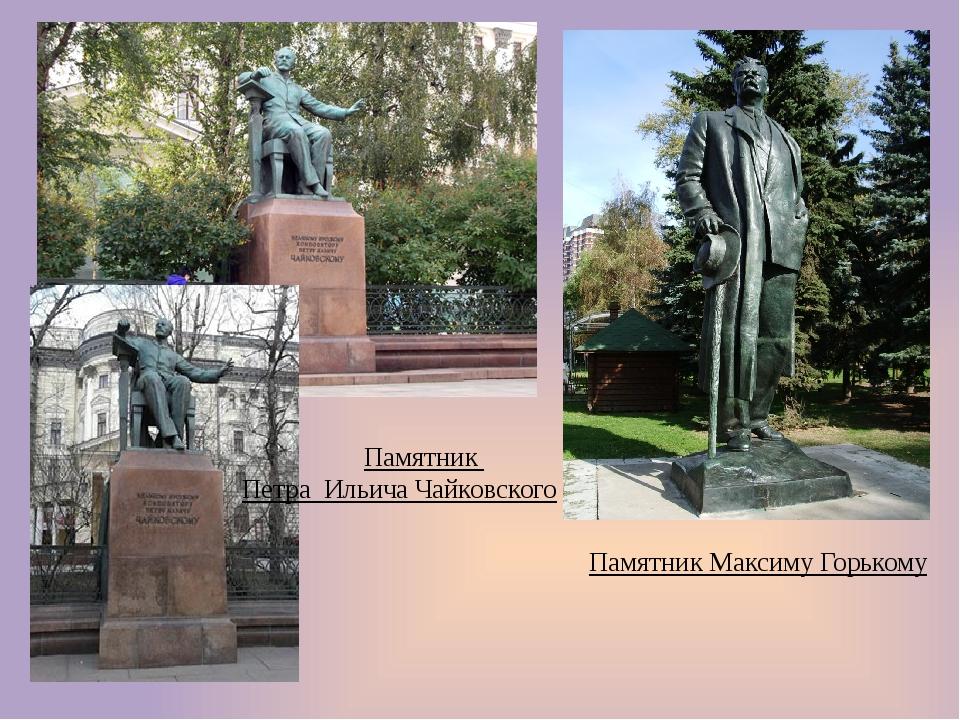 Памятник Максиму Горькому Памятник Петра Ильича Чайковского