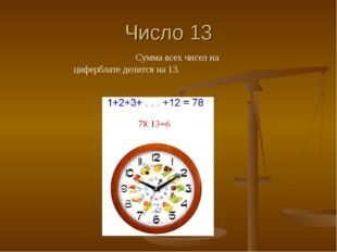 Число 13 Сумма всех чисел на циферблате делится на 13.