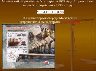 Московский метрополитен был открыт в 1935 году. А проект этого метро был разр