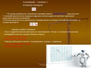 Алюминий – элемент с атомным номером • По распространённости в земной коре ал