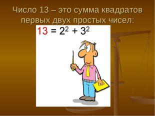 Число 13 – это сумма квадратов первых двух простых чисел: