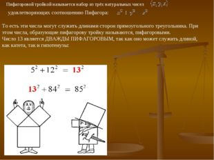 Пифагоровой тройкой называется набор из трёх натуральных чисел удовлетворяющи