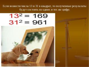 Если возвести числа 13 и 31 в квадрат, то полученные результаты будут состоят