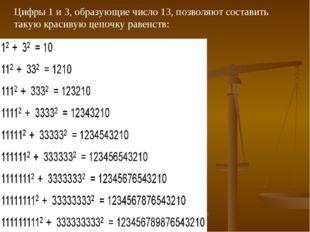Цифры 1 и 3, образующие число 13, позволяют составить такую красивую цепочку