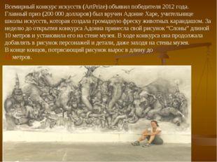 Всемирный конкурс искусств (ArtPrize) объявил победителя 2012 года. Главный п