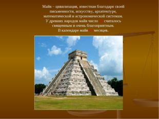 Майя – цивилизация, известная благодаря своей письменности, искусству, архите