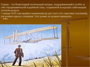 Планер – это безмоторный летательный аппарат, поддерживаемый в полёте за счёт
