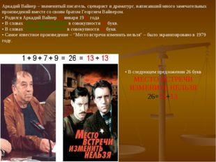 Аркадий Вайнер – знаменитый писатель, сценарист и драматург, написавший много