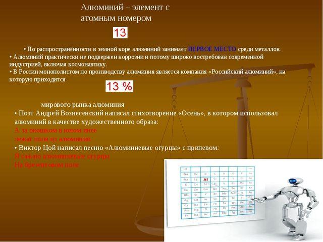 Алюминий – элемент с атомным номером • По распространённости в земной коре ал...