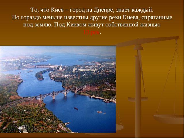 То, что Киев – город на Днепре, знает каждый. Но гораздо меньше известны друг...