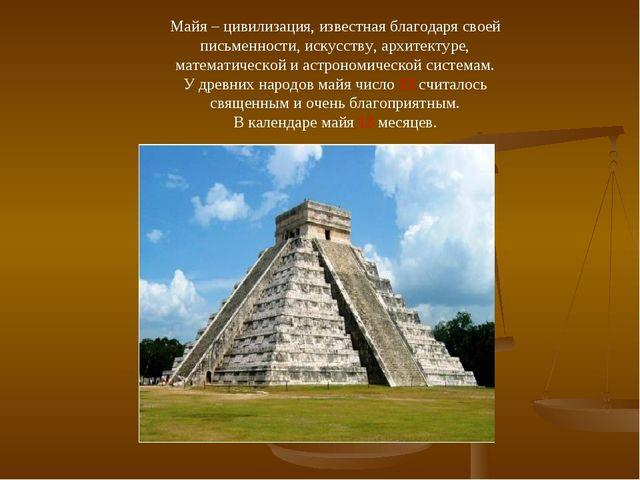 Майя – цивилизация, известная благодаря своей письменности, искусству, архите...