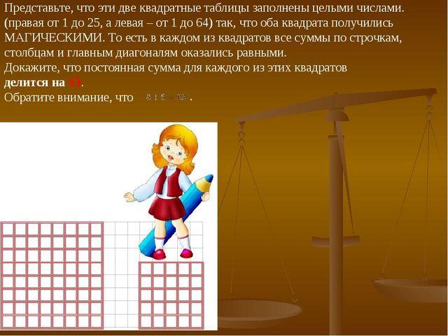 Представьте, что эти две квадратные таблицы заполнены целыми числами. (правая...