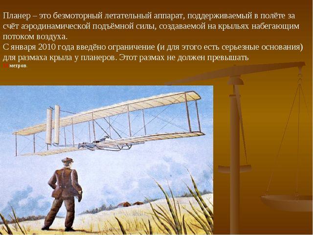 Планер – это безмоторный летательный аппарат, поддерживаемый в полёте за счёт...