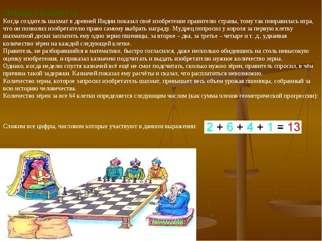 ЛЕГЕНДА О ШАХМАТАХ Когда создатель шахмат в древней Индии показал своё изобре...