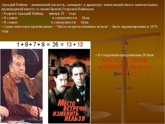 Аркадий Вайнер – знаменитый писатель, сценарист и драматург, написавший много...