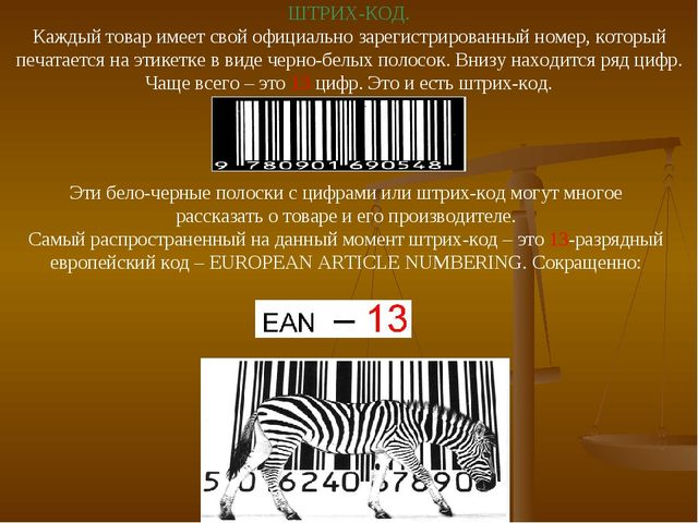ШТРИХ-КОД. Каждый товар имеет свой официально зарегистрированный номер, котор...