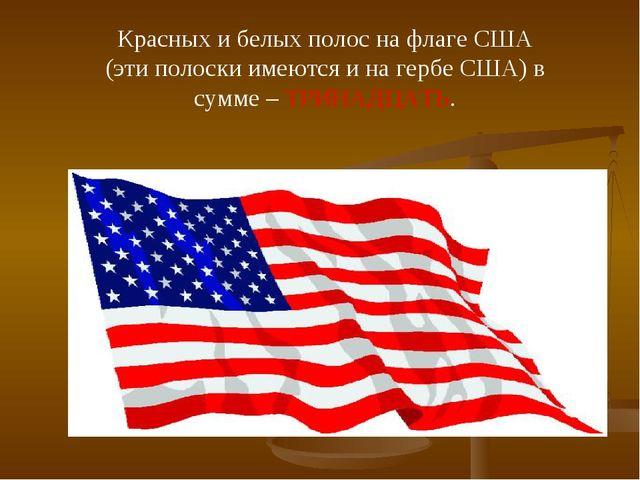 Красных и белых полос на флаге США (эти полоски имеются и на гербе США) в сум...