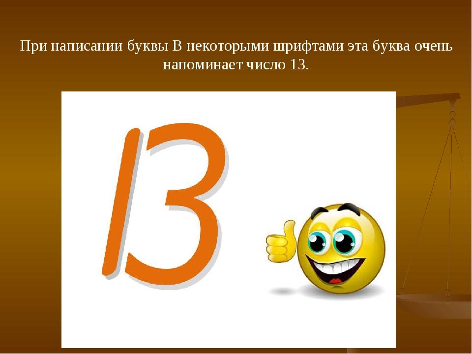 При написании буквы B некоторыми шрифтами эта буква очень напоминает число 13.