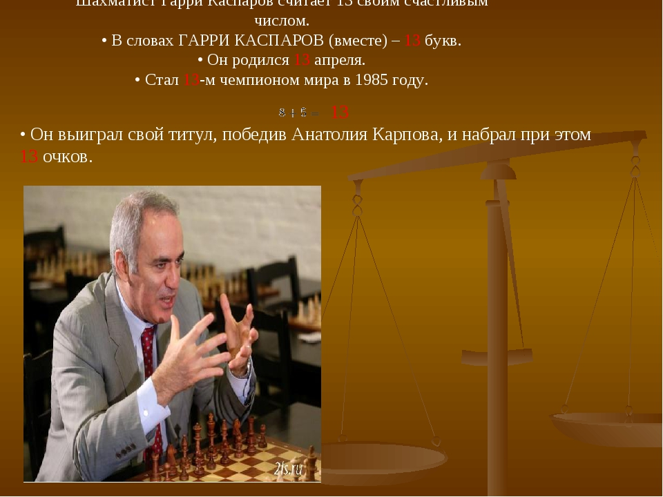 Шахматист Гарри Каспаров считает 13 своим счастливым числом. • В словах ГАРРИ...