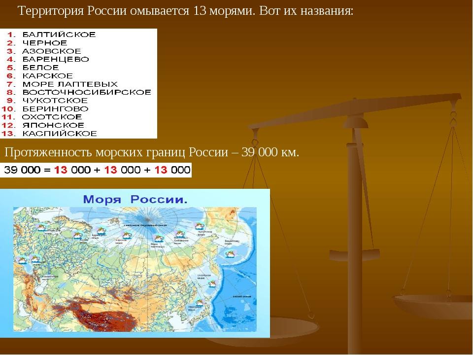 Территория России омывается 13 морями. Вот их названия: Протяженность морских...