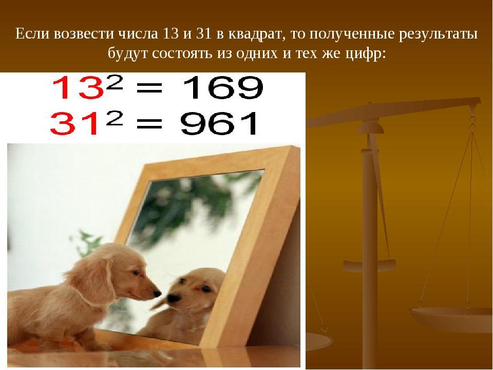 Если возвести числа 13 и 31 в квадрат, то полученные результаты будут состоят...