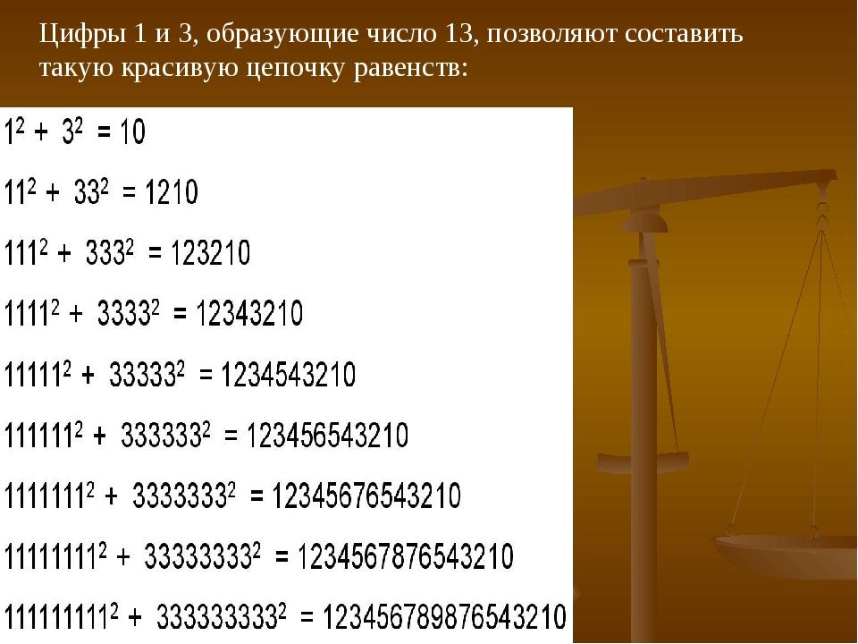 Цифры 1 и 3, образующие число 13, позволяют составить такую красивую цепочку...